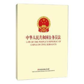 中华人民共和国公务员法LAW OF THE PEOPLE'S REPUBLIC OF CHINA ON CIVIL SERVANTS