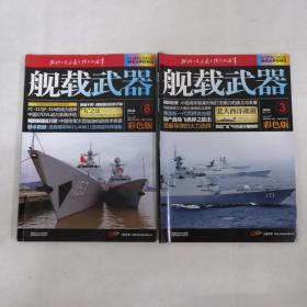 舰载武器2016.(3.8)2本合售