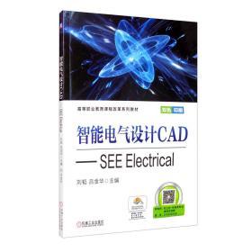智能电气设计CAD:SEEElectrical(双色印刷)