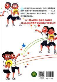 我是打球高手:我的第一套运动技能图画书