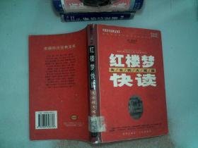 孟子快讀:儒者的良心