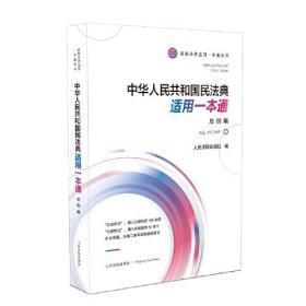 《中华人共和国民法典适用一本通(总则编)》