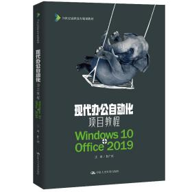 现代办公自动化项目教程(Windows10+Office2019)(21世纪高职高专规划教材)