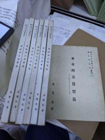 预售【外图台版】东北的豆货贸易(品相7成,有黄斑发霉迹象)