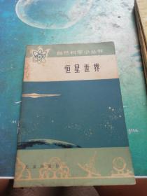 自然科学小丛书   共22册,有2册有重复,一共24册