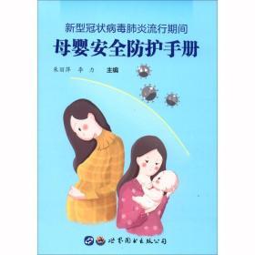 新型冠状病毒肺炎流行期间母婴安全防护手册