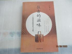 往古的滋味:中国饮食的历史与文化
