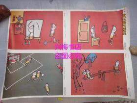电影海报:彩色剪纸片《一半儿》(73*52cm)