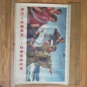 宣传画《我们一定要胜利,一定要解放台湾》