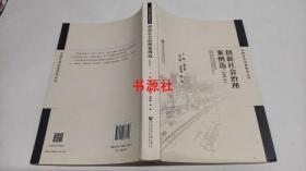 中国社会治理智库丛书:创新社会治理案例选(2014)