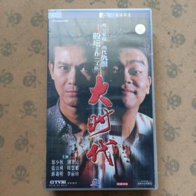 四十集电视连续剧《大时代》26碟装VCD
