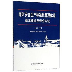 煤矿安全生产标准化管理体系基本要求及评分方法