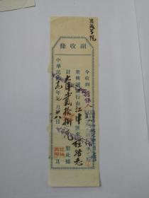 """民国19年7月28日聚兴城银行收据--""""四川大学法政学院""""--""""程绪志""""钤印。请见图片。"""