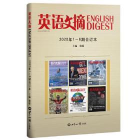 《英语文摘》2020年1-6期合订本