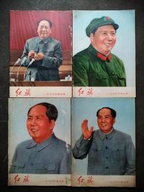 红旗杂志(1969.5;;1970.5、7、9)4本合售