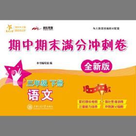 (上海)语文期中期末满分冲刺卷·三年级下册(全新版)