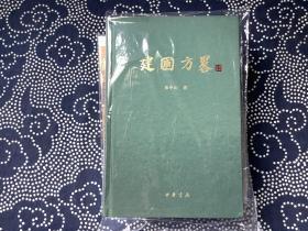 建国方略(精装,中华书局2011年一版一印,全新未拆封)