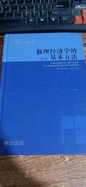 数理经济学的基本方法
