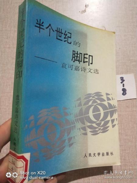 半个世纪的脚印:袁可嘉诗文选