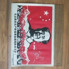 宣传画《毛主席的无产阶级革命路线胜利万岁》
