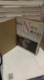 新的智力测试法/ 维特曼 / 贵州人民出版社9787221055613