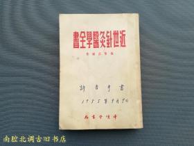 近世针灸医学全书