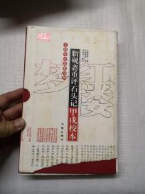 脂砚斋重评石头记甲戌校本十周年纪念限量版 邓遂夫 签名本