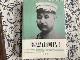 阎锡山画传 (全新未拆封)