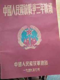 中国人民解放战争三年战绩(怀旧版)