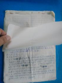 """文革日记 (一个被管制的知识分子所写的""""备忘录""""17页)"""