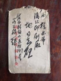 中国美术家协会湖北分会副主席国家一级美术师张善平写给田地的一封信 包邮挂刷