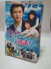 缘情未尽   韩剧  安在旭 3碟 DVD  dvd个人藏品近全新 碟片全新