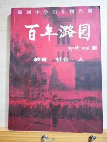 百年潞园—— 张世义主编,  北京潞园中学【0-1-】