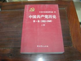 中国共产党历史第一卷