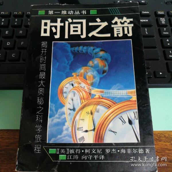 时间之箭:揭开时间最大奥秘之科旅程