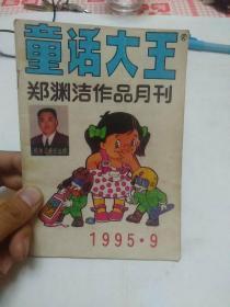 童话大王郑渊洁作品  1995.9