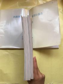 西藏查龙水电站技施设计报告 上中下册 图册 查龙水电站工程竣工验收设计简要报告 查龙水电站工程水库调查及工程运行报告 全6本合售