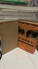 《学习的革命》解读:怎样在学习中运用这些革命性的方法/ 刘言 编著 / 青海人民出版社9787225016368