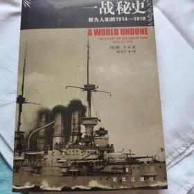 一战秘史:The Story of the Great War. 1914 to 1918