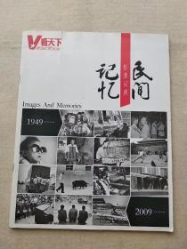 《看天下》 2009年  (民间记忆影像词典)