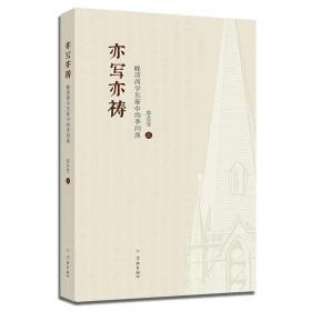 新书--亦写亦祷 晚清西学东渐中的李问渔