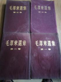 《毛泽东选集》(精装1一4卷)