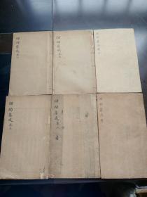 幼幼集成(全6册)