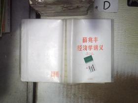 薛兆丰经济学讲义 。、。