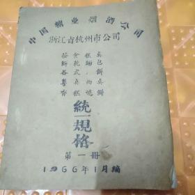 中国糖业烟酒公司浙江省杭州市公司    铅印本(茶食糕点、饼干面包、各式月饼、粤点西点、香糕烧饼)统一规格<第一册>。1966年1月编