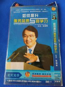 张锦贵主讲《如何提升服务品质与竞争力》DVD
