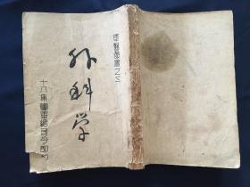 军医丛书之三-外科学