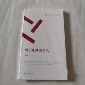 周读书系:近百年湖南学风(全新塑封),,,