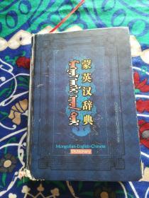 蒙英汉辞典