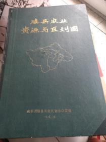 滕县农业资源与区划图